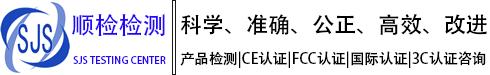 顺检科技CE